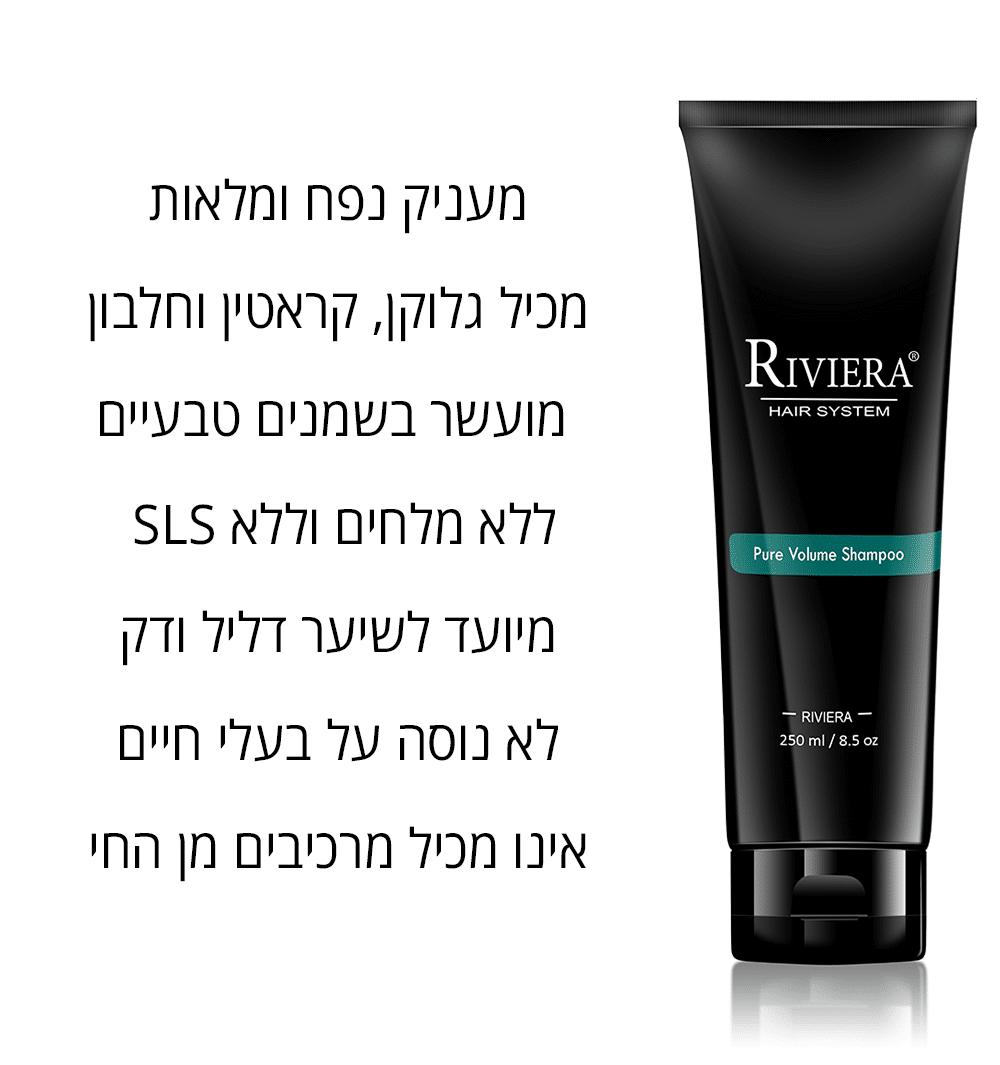 שמפו נפח לשיער דליל